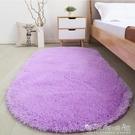 可愛橢圓形地毯臥室房間滿鋪家用床邊床前地毯客廳茶幾榻榻米地毯 晴天時尚