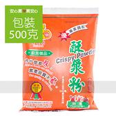 【金錢豹】酥漿粉500g/包,純素