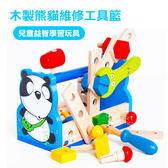 木製熊貓維修工具籃 兒童玩具 早教玩具 木製玩具