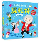 世界音樂大師:莫札特【繪本故事+6首名曲】(有聲書) 4203-1  幼福 (購潮8)