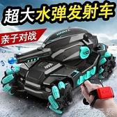 遙控車 兒童遙控汽車可發射水彈手勢感應對戰坦克四驅越野裝甲男孩玩具車 至簡元素