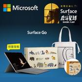 【Microsoft 微軟】戽斗星球聯名紀念 組 Surface Go 10吋平板筆電 (4415Y/8GB/128GB/白金)