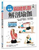 伸展關鍵肌群解剖瑜伽!:全真人示範瑜伽體位法,伸展重點肌肉,擺脫痠痛、增強肌力..