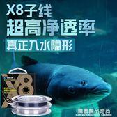 中西X8魚線主線子線台釣線日本原裝釣線超強拉力尼龍線釣漁線台釣