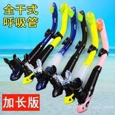 成人兒童潛水管全干式防浪游泳管浮潛用品學游泳通用神器 艾莎嚴選