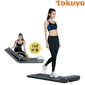 tokuyo WalkingPad全折疊平板跑步機 TT-230 ~贈按摩舒壓三件組 TG-008