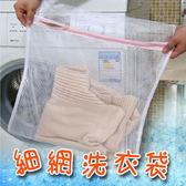『蕾漫家』【A035】現貨-機洗細網袋 洗衣服網袋兜 洗衣網 晾曬袋 分隔袋 網隔袋  洗護袋