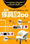 (二手書)全台傢具好店200增訂版