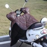 擋風被 電動車冬季電瓶車擋風罩摩托車冬天防曬防風被保暖刷毛加厚WY