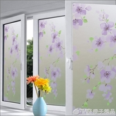 自黏磨砂玻璃貼紙衛生間浴室門窗戶貼膜遮陽透光不透明窗貼玻璃紙  (橙子精品)