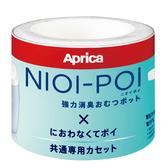 Aprica NIOI-POI 愛普力卡 專用替換膠捲(3入) 強力除臭尿布處理器 2022671