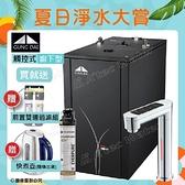【南紡購物中心】宮黛GD-600櫥下觸控式雙溫熱飲機GD600+愛惠浦QL3-BH2生飲淨水組(科技銀)