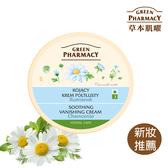 【Green Pharmacy 草本肌曜】洋甘菊保濕修護面霜 150ml (混合肌&敏感性肌肌膚適用)