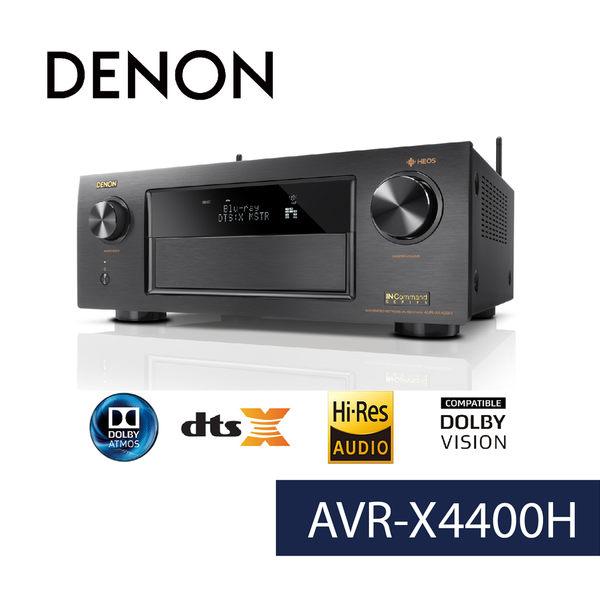 【Denon】AVR-X4400H 9.2聲道AV環繞擴大機