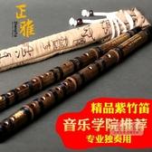 木笛 正雅紫竹笛子一節專業演奏竹笛成人入門樂器初學精制考級笛子g調-快速出貨JY