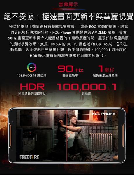 ASUS ROG Phone ZS600KL 6吋八核電競手機 8G/512GB【加送原廠保護殼+遊戲控制器】