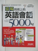 【書寶二手書T7/語言學習_ETC】當場用得上的英語會話5000句 (數位學習版)_LiveABC編輯群