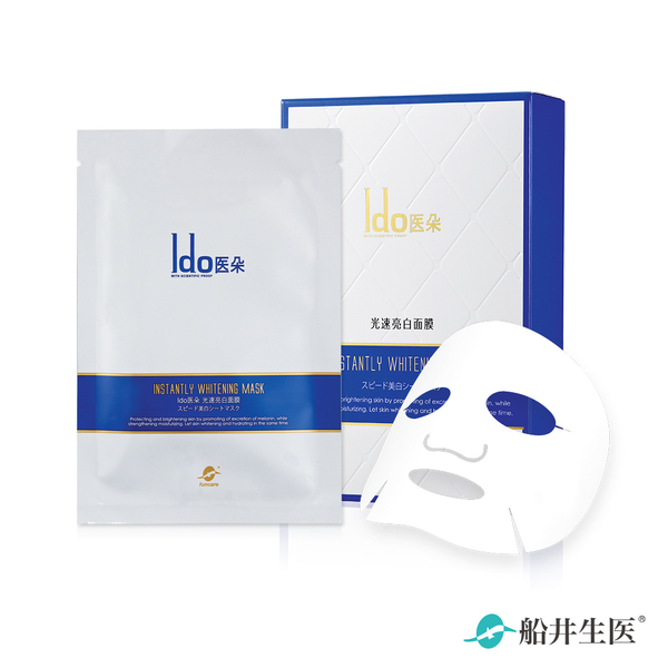 【Ido醫朵】亮白面膜5入/盒
