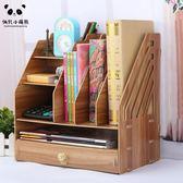 黑五好物節 文件架多層辦公用品抽屜式立置物架木質資料夾書架子桌面收納盒igo