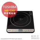 日本代購 TOSHIBA 東芝 MR-Z30J IH 電磁爐 薄型 3.9cm 靜音 7段火力