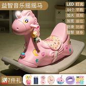 兒童木馬搖搖馬兩用玩具大號加厚塑料1-2-6周歲帶音樂馬車男女孩