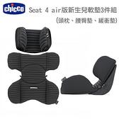 chicco-Seat 4 air 新生兒專用支撐軟墊(3件組) 顏色隨機不指定