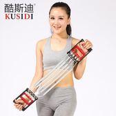 酷斯迪 彈簧拉力器擴胸器多功能臂力胸肌體育鍛煉健身器材家用『新佰數位屋』