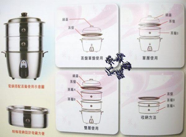 大同不鏽鋼蒸籠TAC-S03 大同蒸籠6人份電鍋使用 電鍋蒸籠 端午節蒸籠 (單身適用)