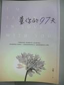 【書寶二手書T7/一般小說_JIJ】愛你的97天_谷梅
