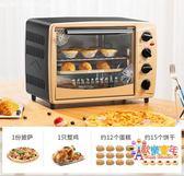 烤箱 烤箱家用烘焙多功能全自動小型電烤箱30升大容量T