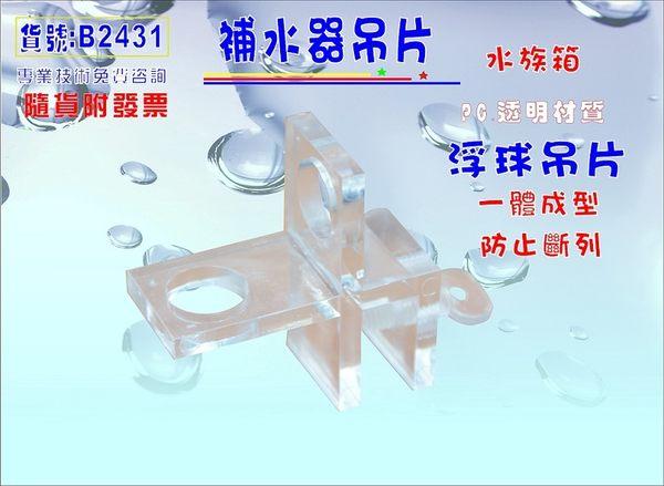 【巡航淨水】浮球吊片.海洋水族館.養殖.水晶蝦.水草.氣泡.魚缸造景(貨號B2431)