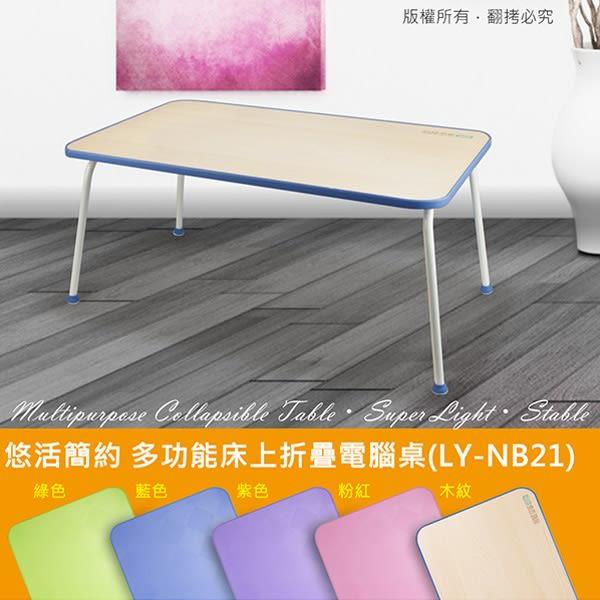 [貓頭鷹3C] aibo 悠活簡約 多功能床上折疊電腦桌(LY-NB21)