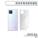 OPPO A53 爽滑手機背膜保護貼 手機背貼 保護膜 軟膜
