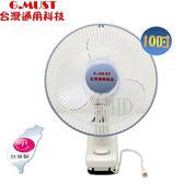 【艾來家電】【分期0利率+免運】台灣通用科技 10吋高級壁掛扇GM-102