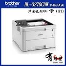 【有購豐】Brother HL L3270cdw 單功能印表機 NFC+有線 無線網路+自動雙面列印