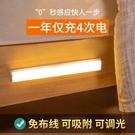 磁吸感應燈 人體感應燈【感應隨行】磁吸感應燈 充電LED小夜燈 紅外線人體感應 led usb充電