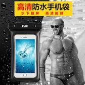店慶優惠兩天-手機防水袋潛水套觸屏oppor9r11華為mate9通用vivox9水下拍照游泳