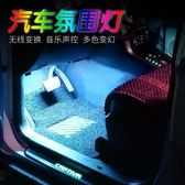 汽車氛圍燈車內腳底燈 七彩氣氛燈led爆閃聲控室內免接線改裝飾燈【蘇迪蔓】