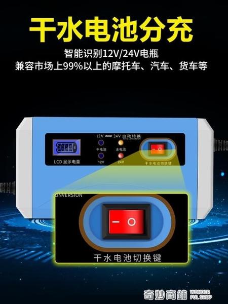 汽車電瓶充電器12v24v伏摩托車大貨車智慧自動蓄電池大功率充電機