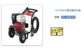 [家事達]  SHIN KOMI -SK-4040HDAF - 型鋼力 13HP本田引擎高壓清洗機 (省油裝置)  特價