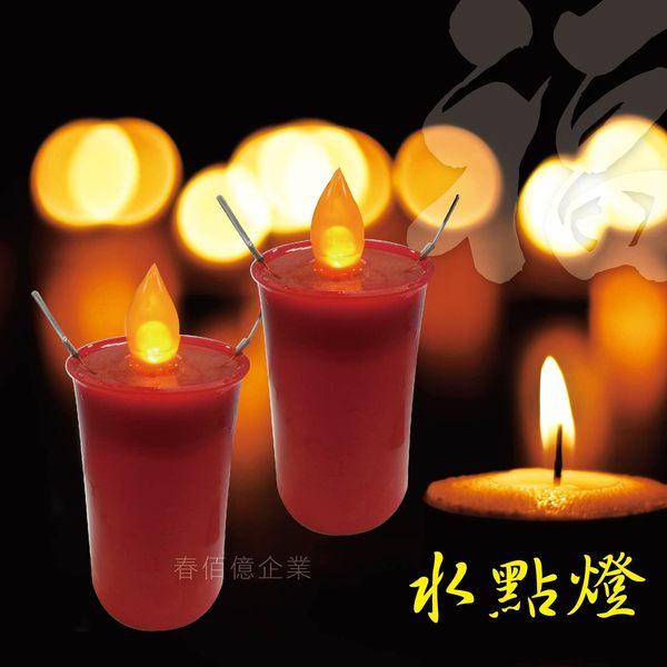 派樂擬真燭火 水蠟燭燈 環保安全防水蠟燭燈(1對2入組)