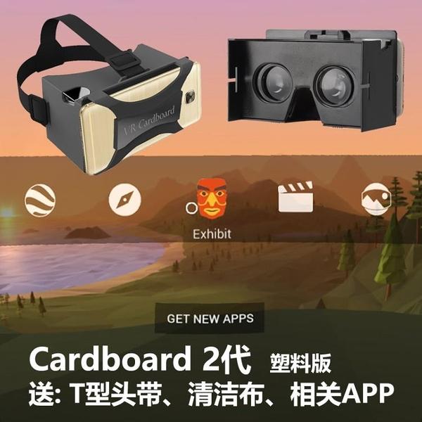 VR眼鏡 谷歌google Cardboard 2代VR眼鏡虛擬現實手機專用頭戴式D  艾維朵