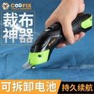 索爾電剪刀裁布神器手持式裁剪刀小型切裁布機電動剪刀服裝電剪子 夏日新品85折