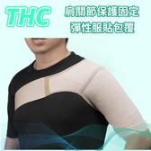 THC肩部固定帶/ 護肩 H3132
