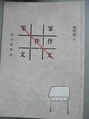 【書寶二手書T1/語言學習_OSQ】笨作文. 國中實戰篇_林明進