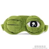 悲傷青蛙眼罩睡眠遮光女男學生兒童可愛冰敷護眼罩緩解眼疲勞搞怪 極簡雜貨