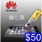 華為Huawei 鋼化玻璃膜 Mate1...