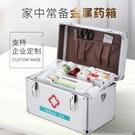 醫藥箱家用大容量家庭裝帶藥全套應急救助便攜醫療出診藥品收納盒 创意家居