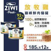 【SofyDOG】ZiwiPeak巔峰 92%鮮肉無穀貓主食罐-雞肉(185g,一箱12罐)貓罐 罐頭