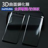 SAMSUNG NOTE9/NOTE8/S9/S8系列 高清防刮防指紋3D曲面全屏覆蓋鋼化膜(二色)【CSPT29】